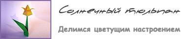 """Інтернет-магазин """"Сонячний тюльпан"""""""